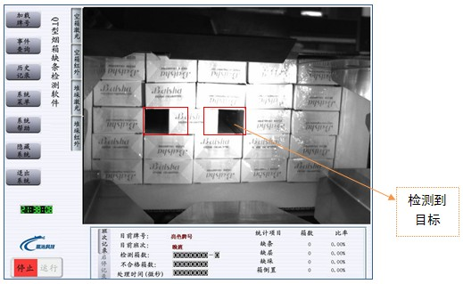 控制电路部分可放置在装封箱机电柜里,无需另设操作柜,箱缺条检测系统